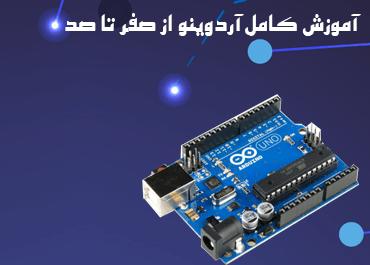 آموزش کامل کار با Arduino از پایه