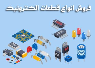 واردات و فروش مستقیم قطعات الکترونیکی